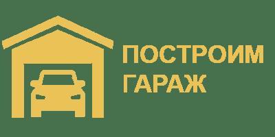 Логотип официального сайта Построим Гараж — бригады по профессиональному строительству гаражей.